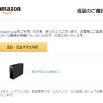Amazonの返品処理が完了するとメールで通知が来るぞ。