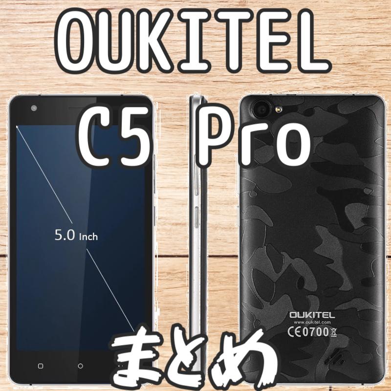 【OUKITEL C5 PRO・中華スマートフォン】レビューまとめ