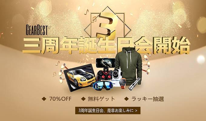 【GearBest・3周年セール】20日間のビッグセール開催!これはすごいぞ!