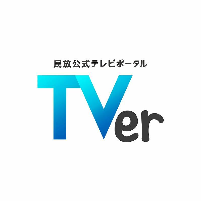 【GEEK News】AndroidアプリのTVerで読売テレビコンテンツも見れるようになったらしいよ。