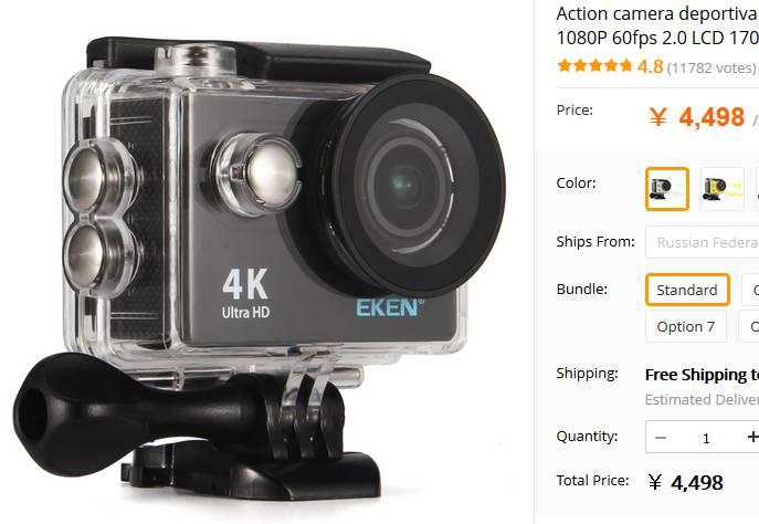 中華アクションカメラを使って映像を撮影してみると、こんな動画が撮れるよ。(EKEN H9)