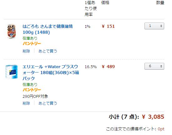 【Amazonパントリー】パントリーBox使用率が100%ぴったりで購入すると1000円分のamazonポイントが貰えるぞ!