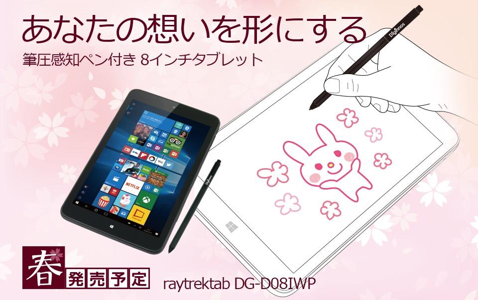 【8インチタブレット】ドスパラからお絵かきタブレットが発売するらしいよ(raytrektab DG-D08IWP)