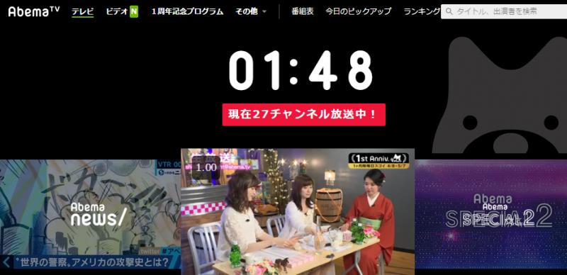 【GEEK News】AbemaTVに過去の番組を好きな時に見れる機能「Abemaビデオ」が追加されたみたいだよ。