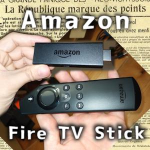 【Amazon Fire TV Stick 2017】絶対に買った方がいいぞ!使ってわかった最高の理由!(開封レビュー)