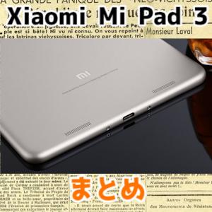 【中華タブ・Xiaomi Mi Pad 3】レビューまとめ