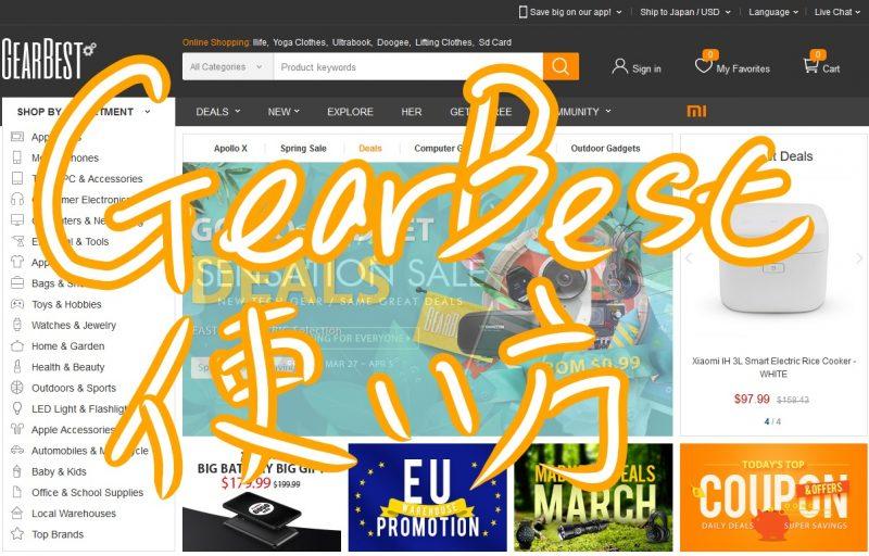 【GearBestの使い方・まとめ①】激安中華ガジェットを買うならこのサイト!(新規登録と住所の書き方)