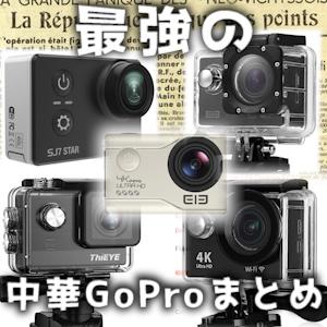 【中華GoPro】コスパ最強のアクションカメラはこれだ!価格別におすすめする中華アクションカメラ・まとめ