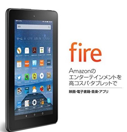 【Fireタブレット】本日24時間限定でFire タブレットとFire HD 8が5000円OFF!!
