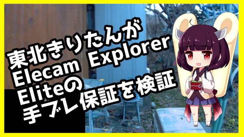 【中華GoPro】7000円のアクションカメラ!手ぶれ補正検証編(EleCam Explorer Elite)