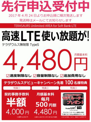 【GEEK News】ソフトバンク回線の無制限!使い放題プランがついに登場!(J-mobile MVNO)