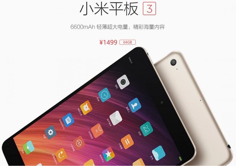 【GEEK News】Xiaomiの最新タブレットMi Pad 3が発表されたぞ!