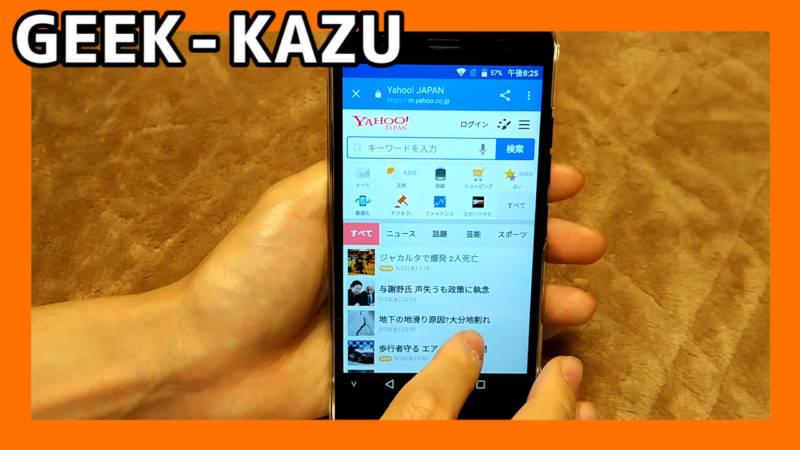 【中華スマートフォン・Geotel Note】実使用に耐えられるか!?スペック検証編