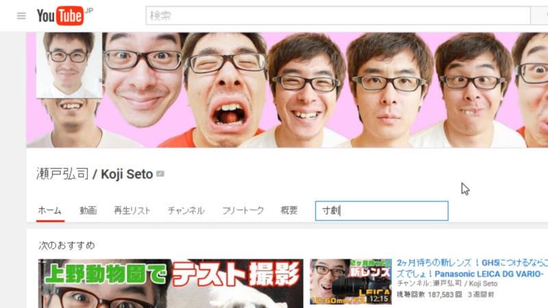 【How To】YouTubeで指定チャンネル内の動画から検索する方法。期間を指定して検索する方法。