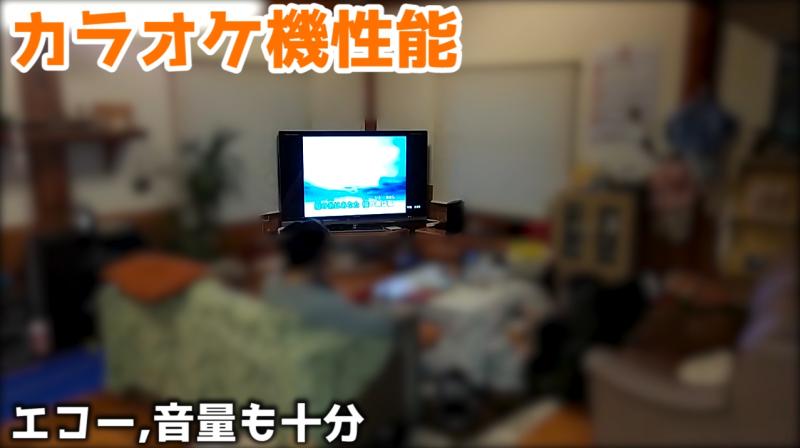 【自宅でカラオケ】カラオケに行くよりも7000円のカラオケ機を買ったほうが断然お得説を検証してみた!