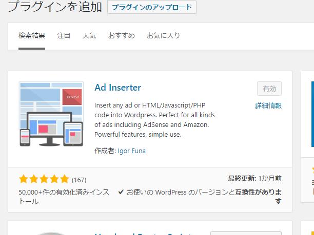 【WordPress・プラグイン】ブログ内の設定したところに、自動的にアドセンスなどを挿入できる!(Ad Inserter)
