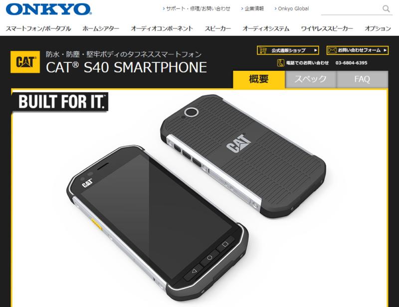 【GEEK News】オンキヨーから建設メーカーCATブランドのスマートフォンが発売予定