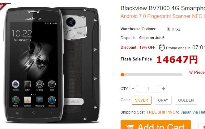 【中華スマホ】防水防塵でこの価格!現在セールも開催中(Blackview BV7000)