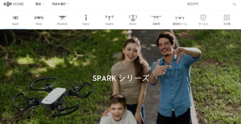 【GEEK News】DJIから最強の小型ドローンが登場!(DJI Spark)