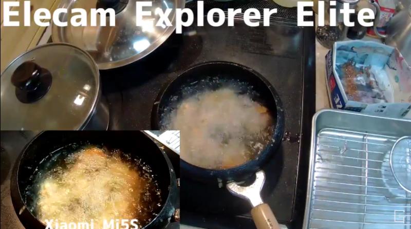 【中華GoPro】唐揚げを作る様子をスマホカメラと比較してみた(Elecam Explorer Elite)