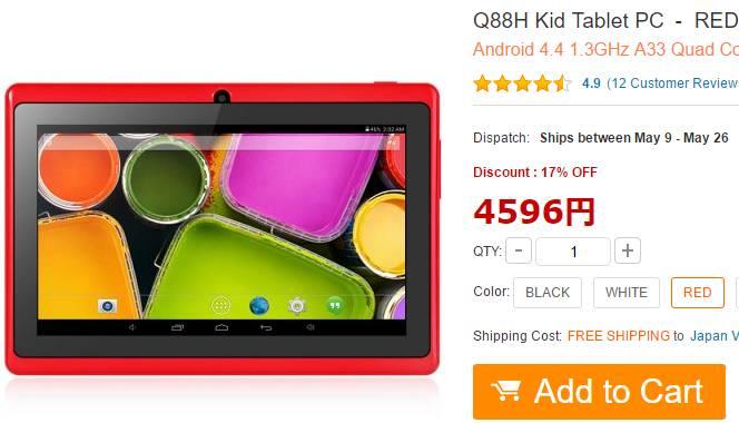 【中華タブ】通販サイトで買える最安値の激安タブレットを比較してみた。