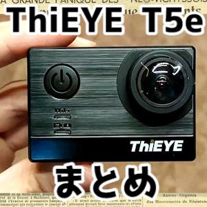 【中華GoPro・ThiEYE T5e】レビューまとめ