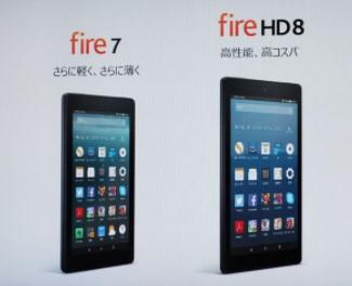 【GEEK News】Amazonが新型Fire タブレットを発表!(7インチと8インチ)