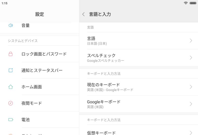 【中華タブ・Xiaomi Mi Pad 3】完全に日本語化する方法!Waiting for WIFI問題・その他バグも色々解決。