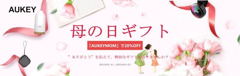 【AUKEY・クーポン速報】ITガジェットで有名なAUKEYの製品が母の日セールで20%OFF!!