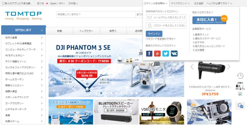 【海外通販サイト】新しいガジェット通販サイトのご紹介(TOMTOP)