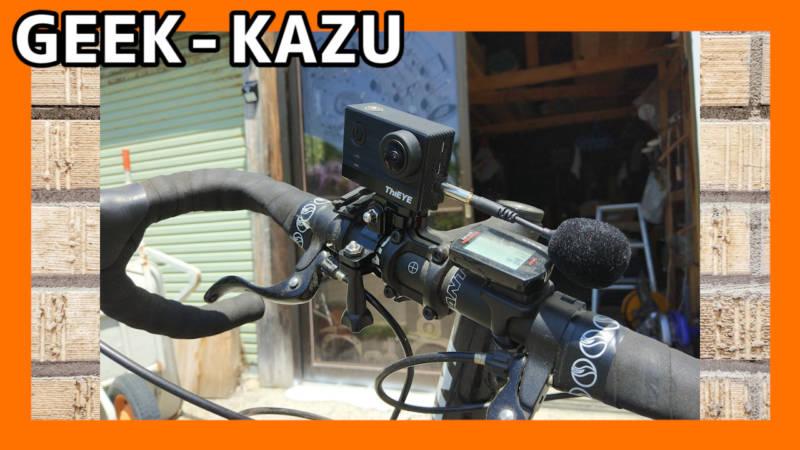 【中華GoPro・ThiEYE T5e】自転車に車載した状態でおしゃべり録画検証。