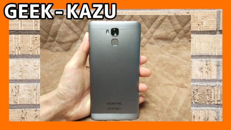 【中華スマホ・OUKITEL U16 Max】6インチ大画面で2万円以下の激安コスパ抜群のスマートフォンを開封レビュー!