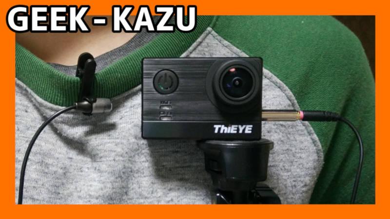 【中華GoPro・ThiEYE T5e】外部マイクを取り付けると音質が最強に高音質になった!(外部マイク取り付け方法)