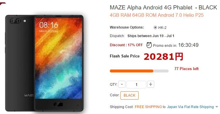 【GearBest・セール速報】Xiaomi MIX並の狭額ベゼルスマホ!新機種のMAZE Alphaが6月20日まで限定セール!