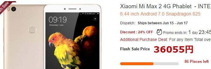 【GearBest・限定クーポン】Xiaomi Mi Max 2 国際版 31886円