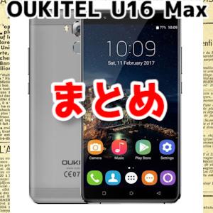 【中華スマホ・OUKITEL U16 Max】関連記事 まとめ リンク集