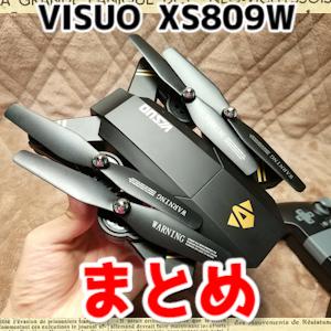 【ドローン・VISUO XS809W】関連リンクまとめ