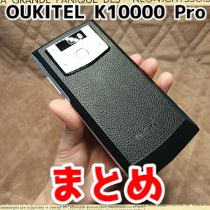 【中華スマホ・OUKITEL K10000 Pro】関連リンクまとめ