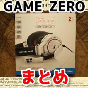 【ゲーミングヘッドセット・GAME ZERO】関連記事まとめ