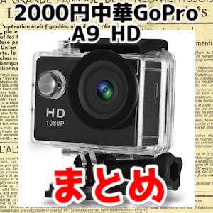 【中華GoPro・A9 HD】関連リンクまとめ
