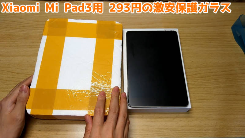 【中華タブ・Xiaomi Mi Pad 3】AliExpressで293円の超激安保護ガラスを買ってみた。