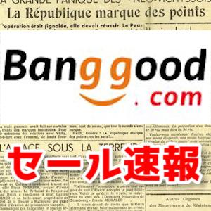 Banggood 10月のセールまとめ