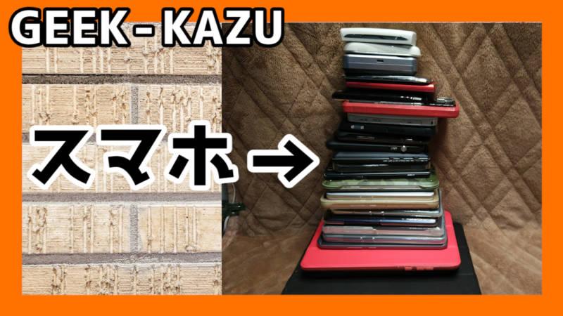 【スマートフォン】家中のスマホとタブレットをかき集めてみたら、塔ができた。