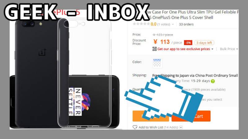 【スマートフォン・OnePlus 5】115円の激安TPUケースを試してみましたヽ(^ω^)ノ
