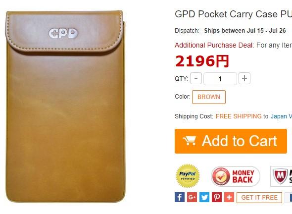 【ミニPC・GPD Pocket・GearBest】GPD Pocketを買うと専用ポーチが付いて来る!セール開催中!