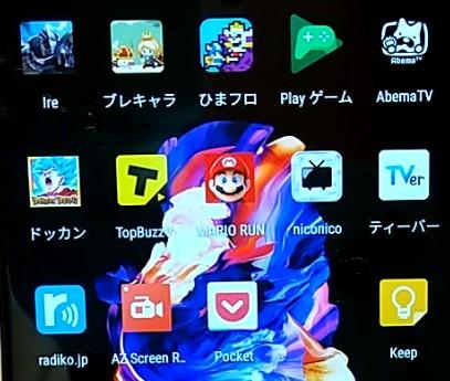【スマートフォン・OnePlus 5】アプリ起動・検証編