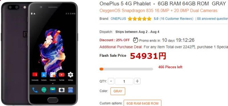 【GearBest・OnePlus 5】確実に世界最安値のクーポンを発行していただきました!52689円