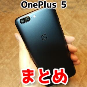 【OnePlus 5・スマホ】レビュー・検証・関連記事まとめ・リンク集