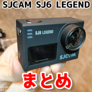 【アクションカメラ・SJCAM SJ6 LEGEND】関連記事まとめ
