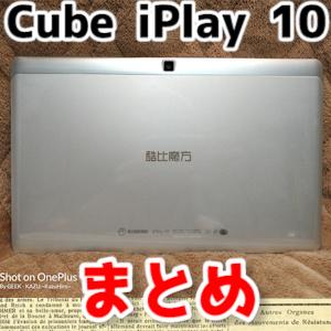 【中華タブ・Cube iPlay 10】レビューまとめ